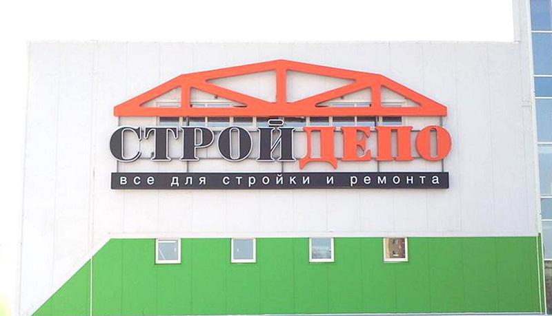 стройдепо город саранск
